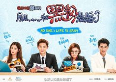 """""""So I Married An Anti-Fan"""" unveils new stills and posters … EXO Chanyeol and SNSD Seohyun"""