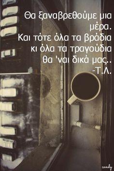 Tasos Leivaditis, Greek Quotes