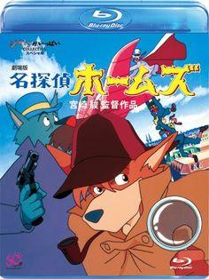 Amazon.co.jp | 劇場版 名探偵ホームズ [Blu-ray] DVD・ブルーレイ - 宮崎駿