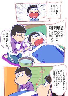 Osomatsu San Doujinshi, Ichimatsu, Kuroo, Pink Roses, Chibi, Geek Stuff, Fandoms, Manga, Fictional Characters