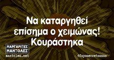Να καταργηθεί επίσημα ο χειμώνας! Κουράστηκα mantoles.net Greek Quotes, Jokes, Lol, Entertaining, Sayings, Funny, Greeks, Peta, Humor