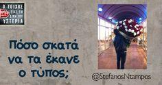 Πόσο σκατά Funny Greek Quotes, Funny Memes, Jokes, Just Kidding, Just For Laughs, Funny Photos, Languages, More Fun, Lol