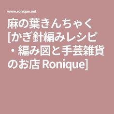 麻の葉きんちゃく [かぎ針編みレシピ・編み図と手芸雑貨のお店 Ronique]