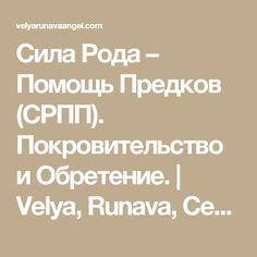 Сила Рода – Помощь Предков (СРПП). Покровительство и Обретение. | Velya, Runava, Серый Ангел