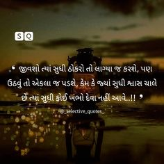 Image may contain: text Motivational Thoughts, Motivational Quotes, Inspirational Quotes, Life Lesson Quotes, Life Lessons, Gujarati Quotes, Zindagi Quotes, Osho, Girl Quotes