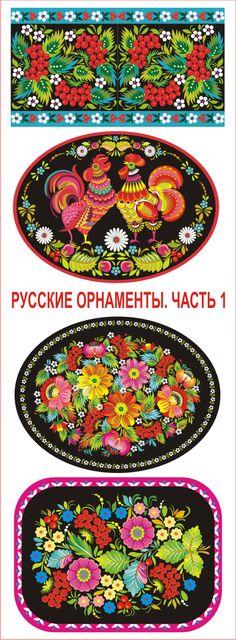 Русские орнаменты в векторе Ч. 1 - clipartis Jimdo-Page! Скачать бесплатно фото, картинки, обои, рисунки, иконки, клипарты, шаблоны, открытки, анимашки, рамки, орнаменты, бэкграунды
