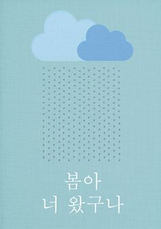 POSTER  ILLUST — SANGHEON play 봄아 너 왔구나 / Spring you`re early!