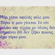 Μην είσαι αφελής Book Quotes, Me Quotes, Meaningful Quotes, Inspirational Quotes, Starting School, Unique Words, Meaning Of Life, Greek Quotes, English Quotes
