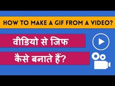 How to convert a Video to Gif? Video file se GIF animation kaise banate hain? वीडियो फाइल से जिफ एनीमेशन कैसे बनाते हैं? #videotogif #videotogifconverter #hindivideo