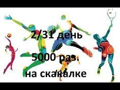 2 день спорта 5 000 раз