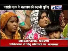 Pakistani Hindus In Serious Trouble : Exclusively on India News Plz Plz Plz See this and Share this