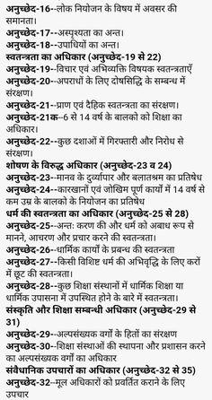 Gk In Hindi, Krishna Quotes, Political Science, Politics, Math Equations