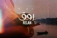 Relax...♠