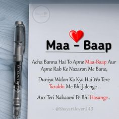 Love My Parents Quotes, Mom And Dad Quotes, Daughter Love Quotes, Muslim Love Quotes, Islamic Love Quotes, Bff Quotes Funny, Best Lyrics Quotes, Girly Quotes, Good Thoughts Quotes