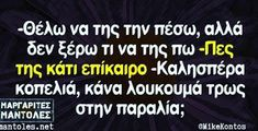 Funny Greek Quotes, Strange Photos, Humor, Fashion, Moda, Fashion Styles, Humour, Funny Photos, Funny Humor