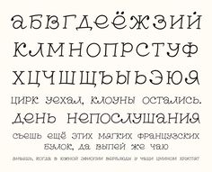 шрифт комик кириллица: 16 тыс изображений найдено в Яндекс.Картинках