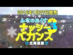 ふなっしー 「ふなのみくす3~ナッシーバカンス北海道篇~」 - YouTube