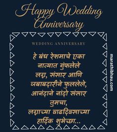 50th Wedding Anniversary Wishes, Anniversary Quotes For Couple, Happy Marriage Anniversary, Happy Anniversary Cakes, Happy Birthday Wishes Photos, Daisy Wallpaper, Birthday Frames, Raksha Bandhan, Crazy Facts
