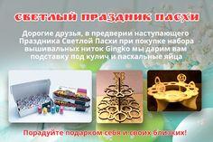 """Дорогие друзья, при покупке набора вышивальных ниток """"Gingko"""" до 1 мая - Вы получаете в подарок к празднику Пасхе отличную подставку на выбор!!) Изготовление под заказ !!"""