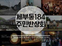 [체부동184] 2013년 12월, 주민반상회