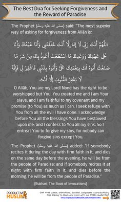 "Make it a habit to recite this powerful Dua every morning and evening. After all, who does not wish to enter Paradise? ""...and ask Allah for His forgiveness. Truly, Allah is Oft-Forgiving, Most-Merciful."" [Qur'an 2:199]"