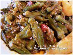 Greek Cooking, Green Beans, Vegetables, Blog, Vegetable Recipes, Veggies