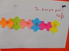 ~~kindergarten teacher ~~ΝΗΠΙΑΓΩΓΟΣ.....ΧΡΩΜΑΤΑ ΚΑΙ ΑΡΩΜΑΤΑ...2ο ΝΗΠΙΑΓΩΓΕΙΟ ΚΟΣΚΙΝΟΥ : ΠΑΙΧΝΙΔΙΑ ΜΕ ΤΟ ΑΡΧΙΚΟ ΜΑΣ !! Name Writing Activities, Preschool, Names, Logos, Fall, Autumn, Fall Season, Kid Garden, A Logo