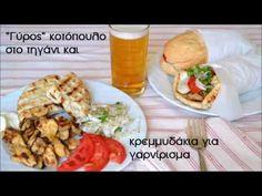 Σε ελάχιστο χρόνο!   Δεν μου αρέσει να αλλοιώνω τις αυθεντικές ονομασίες των διαφόρων εδεσμάτων.Το σημερινό κοτόπουλο δεν είναι βέβαια γύρος. Τον λέμε όμως «τύπου» γύρο στην οικογένεια και γι αυτό χρησιμοποίησα την ονομασία. Σε εισαγωγικά όμως αφού δεν ακριβολογώ!   Έτσι, οι τακτικοί αναγνώστες του blog θα … Greek, Chicken, Ethnic Recipes, Blog, Greek Language, Greece, Cubs, Kai