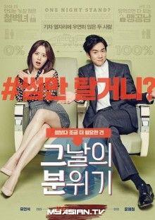 Mood of the Day (그날의 분위기) Korean - Movie - Picture Korean Drama Online, Watch Korean Drama, Korean Drama Quotes, All Movies, Drama Movies, Breaking Bad, Busan, Park Min Woo, Yoo Yeon Seok
