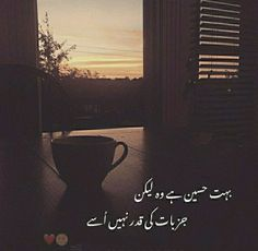 Urdu Love Words, True Words, Sad Broken Heart Quotes, Beautiful Pakistani Dresses, Couple Hands, Love Romantic Poetry, Poetry Lines, Cute Love Gif, Best Urdu Poetry Images