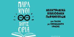 «Παραμύθι χωρίς όρια»: Δωρεάν ηλεκτρονική βιβλιοθήκη παραμυθιών για παιδιά με προβλήματα όρασης