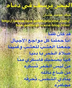 """Snippet of poetry from """"The Sea Fetters in Its Blood"""", by poet & journalist Khalid Mohammed Osman on trees and grass in the Dinder and Rahad Forest, Sudan."""