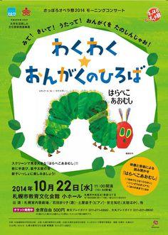 2014わくわくおんがくのひろば Kids Graphic Design, Japanese Graphic Design, Graphic Design Layouts, Graphic Design Illustration, Layout Design, Dm Poster, Typography Poster, Typography Design, Branding Design