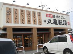 Try the udon