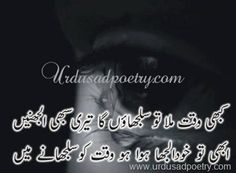 mohsin naqvi two lines poetry - Google Search