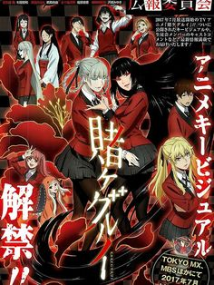 "Upcoming anime ""kakegurui"" is about a prestigious school where student's social standing is determined by their skill at high-stakes gambling Manga Anime, Anime Art, Wall Prints, Poster Prints, Poster Wall, Upcoming Anime, Japon Illustration, Japanese Poster, Anime Kunst"