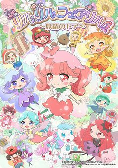 Rilu Rilu Fairilu Figure Set Multicolored Lip, Akoya and Himawari