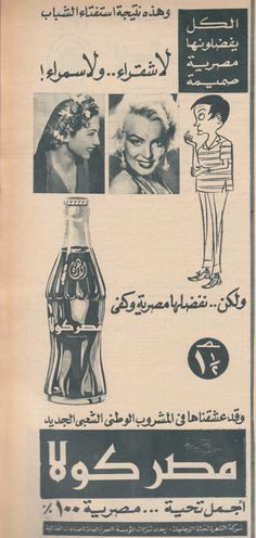 Egyptian Cola Advertisement: 100% Egyptian At some point in history, Egypt was not only producing cars and appliances, but also its own version of Coca-Cola.