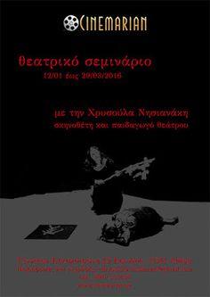 skepseis & photos: Θεατρικό Σεμινάριο στο Cinemarian (Αθήνα)