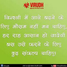 Share your thought what you think about this.....you can also join us @ www.virudh.com