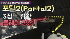 포탈2(portal2)-3장 귀환 플레이 영상!