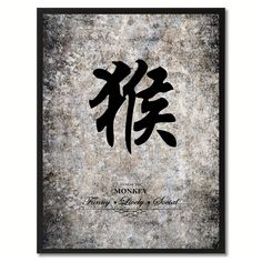 Monkey Chinese Zodiac Character Black Canvas Print, Black Custom Frame