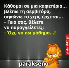 Find images and videos about greek quotes, greek and γρεεκ on We Heart It - the app to get lost in what you love. Funny Greek Quotes, Funny Quotes, Favorite Quotes, Best Quotes, Funny Lyrics, Savage Quotes, Funny Phrases, Try Not To Laugh, Greeks