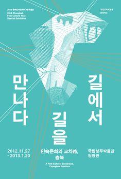 <길에서 길을 만나다> 충북민속특별전 청주순회전 2012