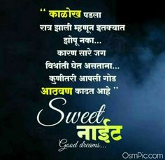 New Good Night Marathi Images Pictures Status Messages For Whatsapp Good Night Photos Hd, Good Night To You, Good Night Love Quotes, Beautiful Good Night Images, Good Morning Images, Love Images, Marathi Images, Marathi Quotes, Whatsapp Message