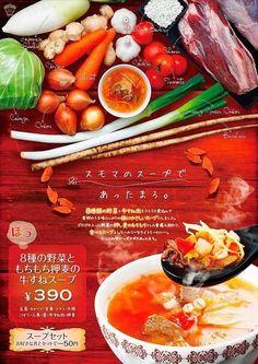 餐厅的菜单海报 Food Web Design, Menu Design, Restaurant Poster, Restaurant Design, Japanese Restaurant Menu, Dm Poster, Japan Graphic Design, Italian Menu, Menu Flyer