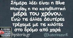 Σήμερα λέει είναι η Blue Monday Funny Greek Quotes, Sarcastic Quotes, Me Quotes, Funny Quotes, January Quotes, Monday Humor, True Words, Quote Of The Day, Favorite Quotes