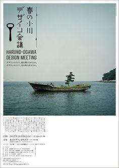 株式会社ホクシン   第54回全国カタログ・ポスター展当社作品入賞!