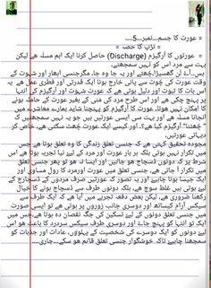 Urdu Stories, Line Chart, Diagram, Math Equations