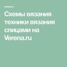 Схемы вязания техники вязания спицами на Verena.ru